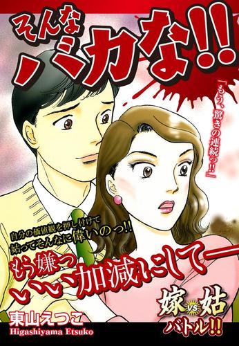 嫁vs姑 そんなバカな!! 嫁姑シリーズ37 漫画