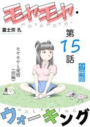 モヤモヤ・ウォーキング 分冊版 第15話 モヤモヤと愛情(前編)
