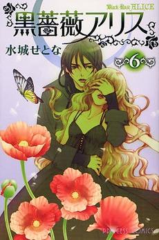 黒薔薇アリス (1-6巻 全巻) 漫画