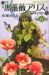 黒薔薇アリス 漫画