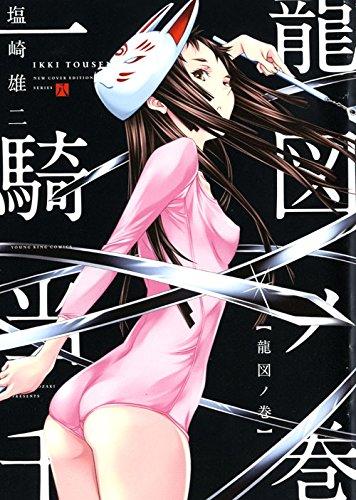 一騎当千 [新装版] (1-8巻 最新刊) 漫画