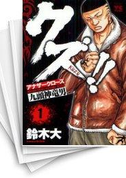 【中古】クズ!! アナザークローズ九頭神竜男 (1-12巻) 漫画
