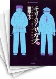 【中古】モリのアサガオ -新人刑務官と或る死刑囚の物語- (1-7巻) 漫画