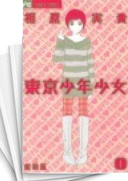 【中古】東京少年少女〔新装版〕 (1-5巻) 漫画