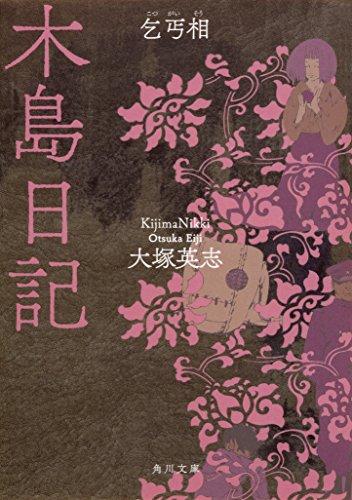 【ライトノベル】木島日記 漫画
