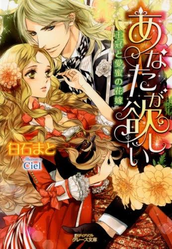 【ライトノベル】あなたが欲しい 王冠と愛蜜の花嫁 漫画