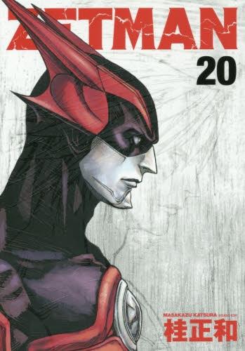 ZETMAN ゼットマン (1-20巻 最新刊) 漫画