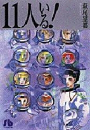 新編集版 11人いる! [文庫版] (全1巻)
