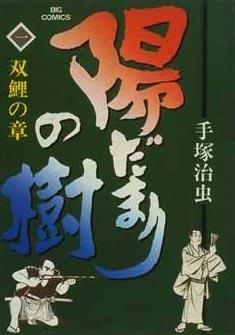 陽だまりの樹 (1-11巻 全巻) 漫画