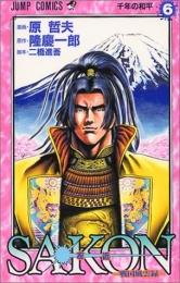 SAKON (1-6巻 全巻)