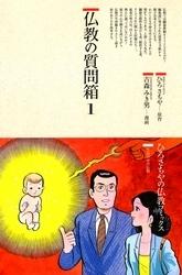 仏教の質問箱 3 冊セット全巻