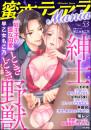 蜜恋ティアラMania 46 冊セット最新刊まで 漫画