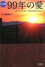 【児童書】99年の愛 JAPANESE AMERICANS