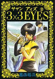 3×3EYES(2) 漫画