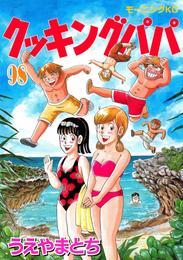クッキングパパ(98) 漫画