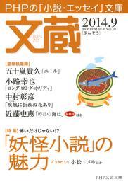文蔵 2014.9 漫画