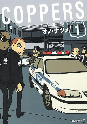 COPPERS[カッパーズ] 漫画