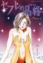 セフレの品格―プライド― 6巻 漫画