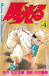 風光る(4) 漫画
