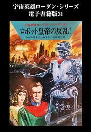 宇宙英雄ローダン・シリーズ 電子書籍版31  ロボット皇帝の反乱! 漫画