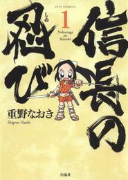 信長の忍び 1巻 漫画