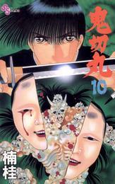 鬼切丸(10) 漫画
