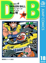 DRAGON BALL モノクロ版 18 漫画