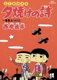 三丁目の夕日 夕焼けの詩(16) 漫画