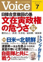 Voice 平成29年7月号 漫画