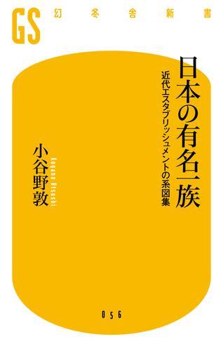 日本の有名一族 近代エスタブリッシュメントの系図集 漫画
