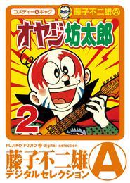 オヤジ坊太郎(2) 漫画