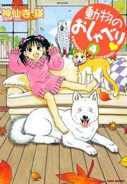 動物のおしゃべり (4) 漫画