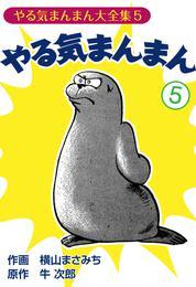 やる気まんまん(5) 漫画