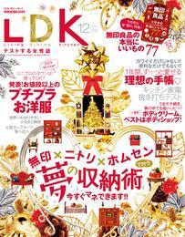 LDK (エル・ディー・ケー) 2014年 12月号 漫画