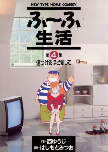 ふ~ふ生活 漫画