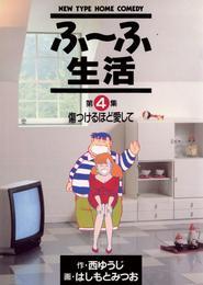 ふ~ふ生活(4) 漫画
