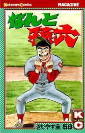 なんと孫六(58) 漫画