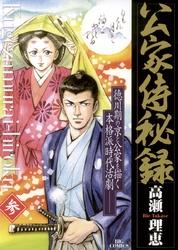 公家侍秘録(3) 漫画