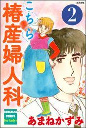 こちら椿産婦人科 2 漫画