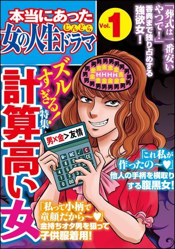 本当にあった女の人生ドラマズルすぎる!計算高い女 Vol. 漫画