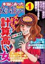 本当にあった女の人生ドラマズルすぎる!計算高い女 Vol.1 漫画
