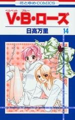 V・B・ローズ  (1-14巻 全巻) 漫画