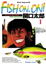 FISH ON,ON! (1-2巻 全巻)