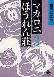 マカロニほうれん荘 [文庫版] 漫画
