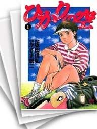 【中古】ひかりの空 (1-29巻) 漫画
