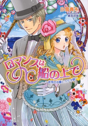 【ライトノベル】ロマンスは船の上で―低気圧伯爵とラジオ娘 漫画