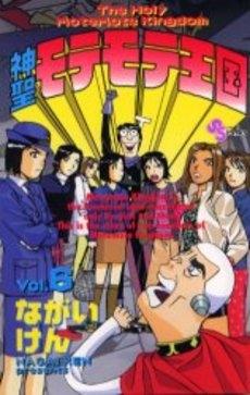 神聖モテモテ王国 (1-6巻 全巻) 漫画