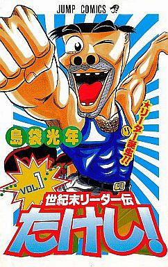 世紀末リーダー伝たけし (1-24巻 全巻) 漫画