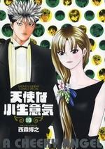 天使な小生意気 [B6版] (1-10巻 全巻) 漫画