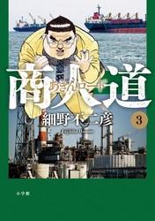 商人道 3 冊セット全巻 漫画